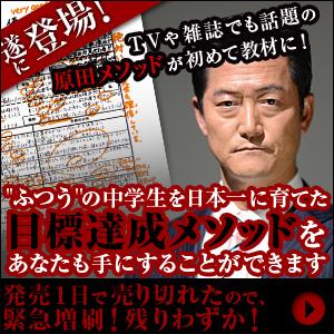 TVや雑誌でも話題の原田メソッドが初めて教材に!
